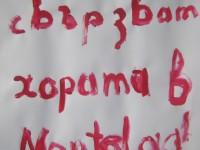 Monte-Laa-Tag-der-Sprachen-2009-A3--IMG_1856