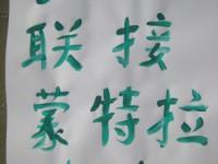 Monte-Laa-Tag-der-Sprachen-2009-A3--IMG_1857